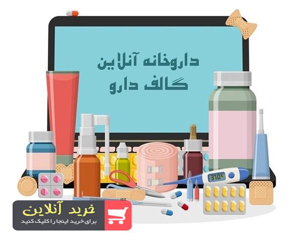 خرید از داروخانه آنلاین گالف دارو